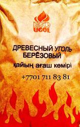 Уголь древесный березовый для мангала 2 кг